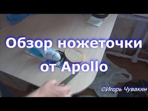 Ножеточка от Apollo. тест