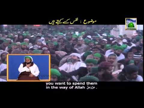 Islamic Bayan In Urdu - Nafs Kisey Kehtay Hen - Maulana Ilyas Qadri video