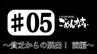 『TEAM ODACのごめんなさい』#5 〜貧乏からの脱出! 前編〜
