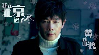 黃品源 Huang Pin Yuan 【我在北京過了冬 】