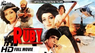 RUBY (FULL MOVIE) - IZHAR QAZI & MUSTAFA QURESHI - OFFICIAL PAKISTANI MOVIE
