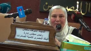 مصر العربية | ميرفت سلطان : تعويم الجنيه أثر بالإيجاب على الصادرات المصرية