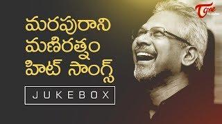 మరపురాని మణిరత్నం హిట్ సాంగ్స్   Mani Ratnam All Time Telugu Hit Songs Video Collection - TeluguOne