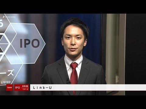 Link-U[4446]東証マザーズ IPO