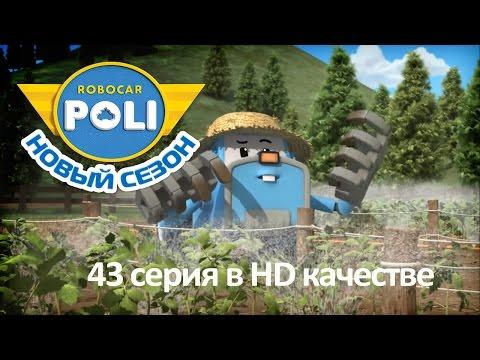 Робокар Поли - Чудо на ферме Трэки - Новая серия про машинки (мультфильм 43 в Full HD)