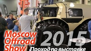 Выставка Moscow Offroad Show 2015