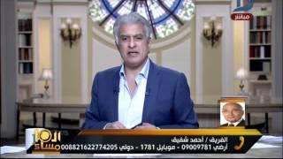 العاشرة مساء| تعليق  أحمد شفيق على اتفاقية تيران وصنافير