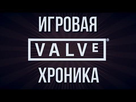 Игроника: История Valve Corporation. Часть 1 — Первые шаги