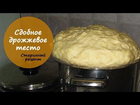 Дрожжевое тесто для пирогов и булочек