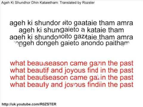 Age Ki Shundor Dhin Kataietham