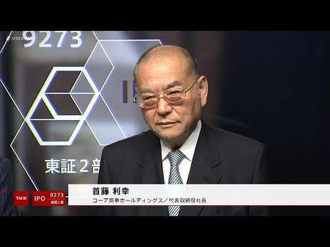 コーア商事ホールディングス[9273]東証2部 IPO
