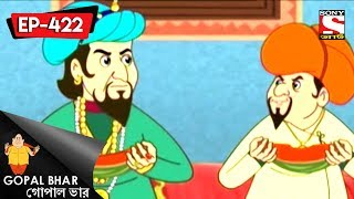 Gopal Bhar (Bangla) - গোপাল ভার - Episode 422 - The Nawab's Threat - 23rd July , 2017