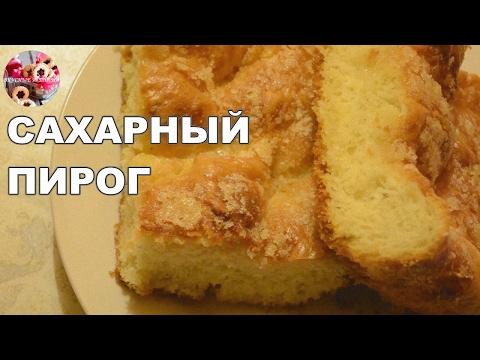 Как приготовить сахарный кекс