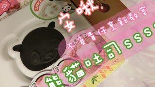 【安啾(ゝ∀・)】摸魚小教室 ✰ 不負責任熊貓吐司試做