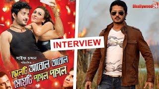 Actor KAYES ARJU talks about Cheleti Abol Tabol Meyeti Pagol Pagol | Dhallywood24.com