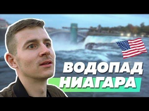 Ниагарский водопад | По Америке на авто | Едем в Чикаго