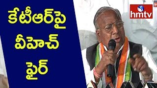 V Hanumantha Rao Serious on KTR over Inter Results Issue  | hmtv