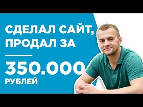 Кейсы S03E04: Михаил Удельнов - студент-вебмастер