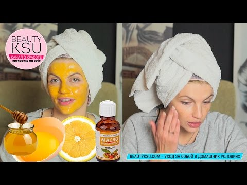 Подтянуть кожу лица (масло жожоба, яйцо, лимон, мед)