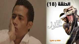 Episode 18 - Ibn Halal Series | الحلقة الثامنة عشر - مسلسل ابن حلال