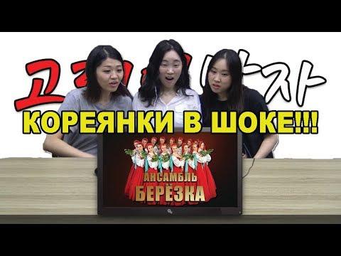 КОРЕЯНКИ в ШОКЕ от РУССКОГО ТАНЦА - АНСАМБЛЬ БЕРЁЗКА