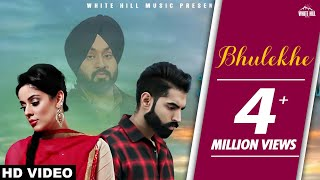 Bhulekhe (Full Song) Padam Singh  ft.Parmish Verma - New Punjabi Songs 2017-Latest Punjabi Song 2017