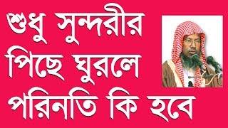 Bangla Waz║Islamic Porbiar #2 by Akramuzzaman Bin Abdus Salam║Bangla New Waz 2017