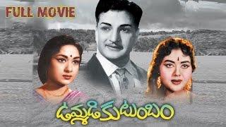 Ummadi Kutubham Telugu Full Length Movie || Nandamuri Taraka Rama Rao,  Vanisri · Satyanarayana
