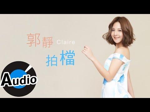 郭靜(Claire Kuo)-拍檔 Partners (官方歌詞版) - 電視劇《後菜鳥的燦爛時代》片頭曲