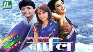 Bangla Telefilm Bali (বালি) | Sadia Islam Mou, Agun, Tania by Sumon Dhar | NTV Drama