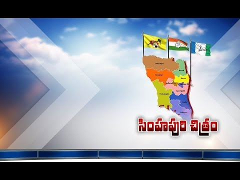Nellore People Eyes on Nellore Parliamentary Constituency | 2019 Elections | Political Roundup