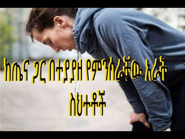 ETHIOPIA -4 Things we are Doing Wrong about our health