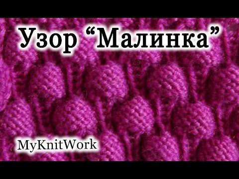 "Узор ""Малинка"". Knitting."