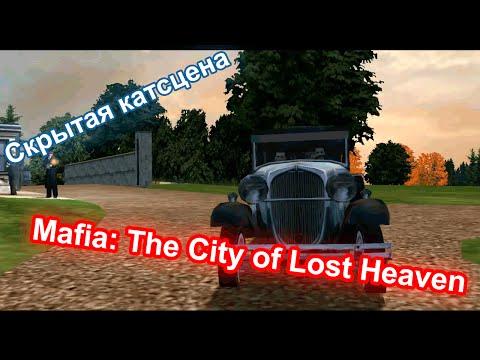 Скрытая катсцена в игре Mafia ( + как включить)