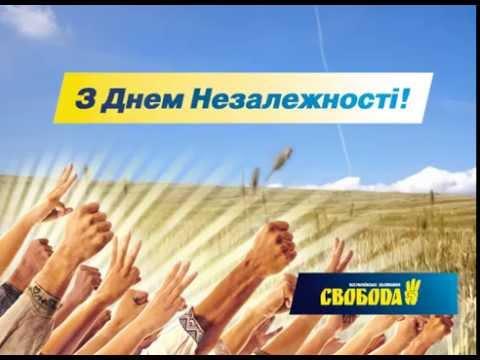 """ВО """"Свобода"""" вітає з днем Незалежності"""