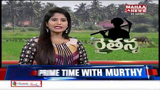 Farmers Updates: Mahaa Raithu Anna | 22nd June 2018