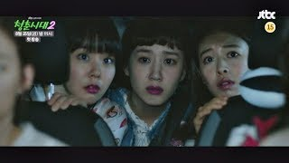 Trailer Age of Youth 2