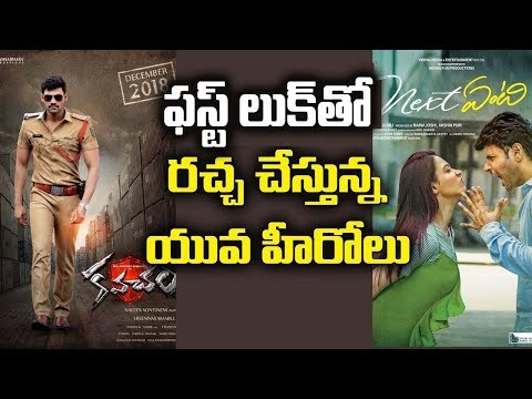Next Enti Vs Kavacham | Sandeep Kishan | Bellamkonda Srinivas | Kajal Vs Tamannah | Tollywood Update
