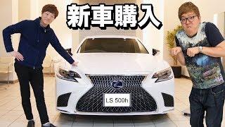 新車購入!!ヒカキン & セイキン 東京ドライブ! 新型レクサス LS500h