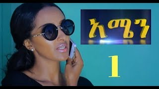 Amen New Ethiopian Series Movie Part 1