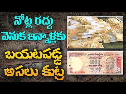 Arun Jaitley Comments on Demonetisation | ABN Telugu