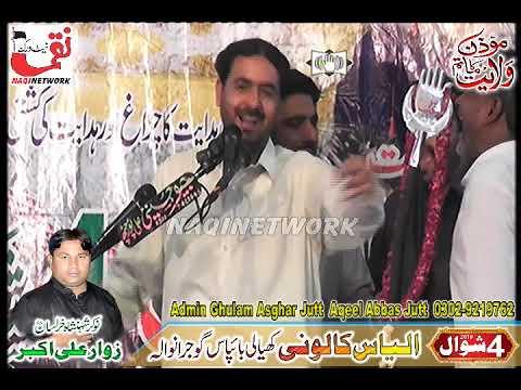 Zakir Malik Munir Hussain Khokhar 4 Shawal 2019 ilyas Colony Gujranwala