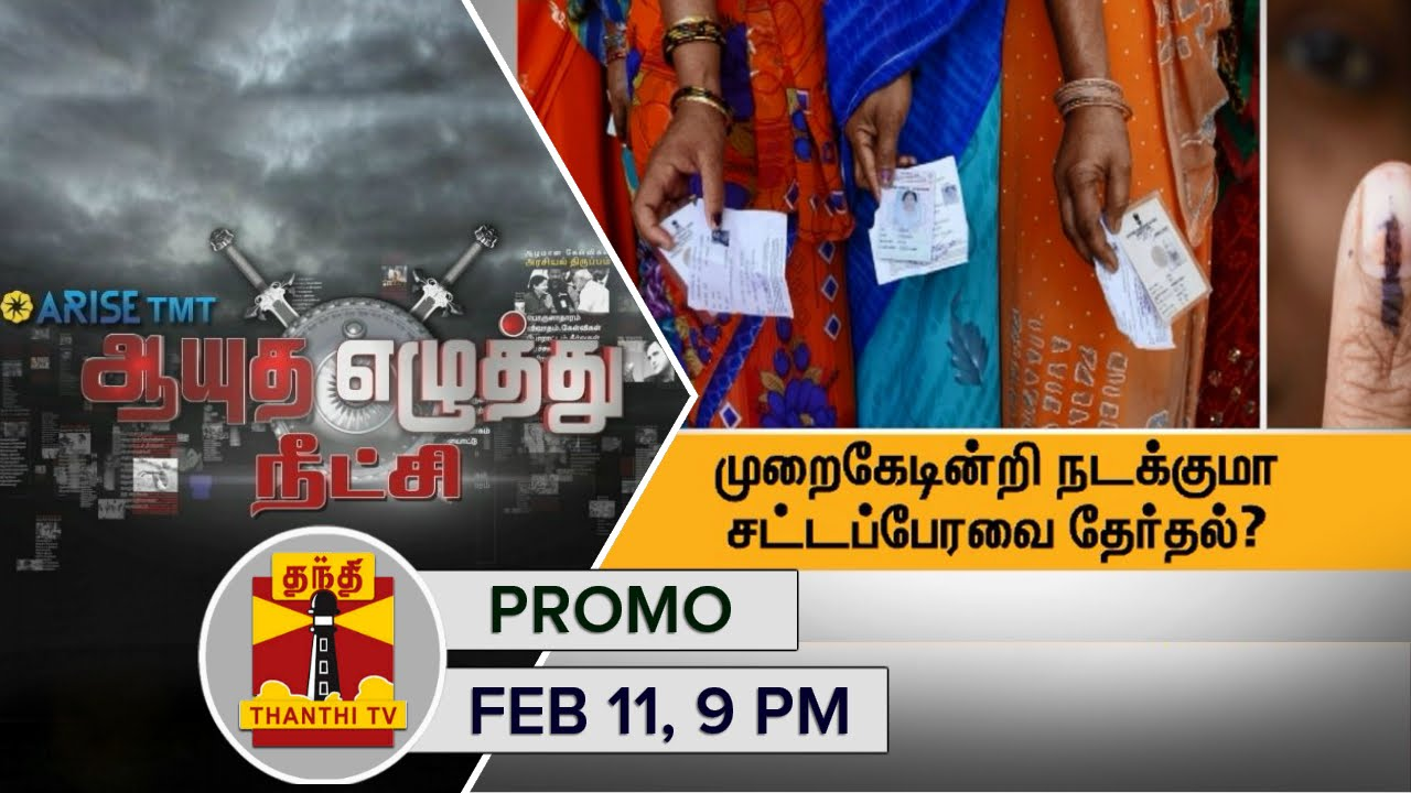 Ayutha Ezhuthu Neetchi : Will elections be Conducted without Irregularities..? (11/02/2016) Promo