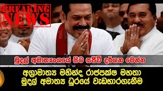 Prime Minister Mahinda Rajapakse assumes duties as Finance Minister