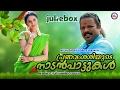 പ്രണവം ശശിയുടെ നാടൻപാട്ടുകൾ   Pranavam Sasiyude Nadanpattukal   Malayalam Folk Songs   30Songs MP3