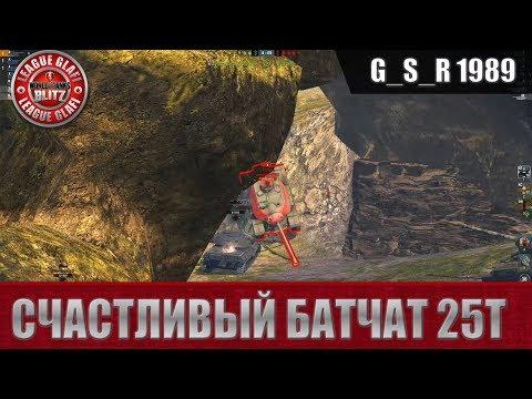 "WoT Blitz - B-C 25t ""Кроличья лапка и Батчат"" - World of Tanks Blitz (WoTB)"