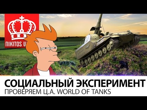 Социальный Эксперимент | Проверяем Ц.А. World Of Tanks