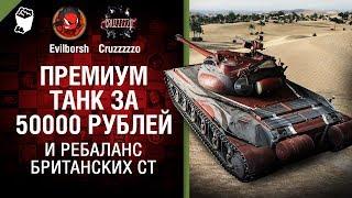Премиум танк за 50000 рублей и ребаланс британских СТ - Танконовости №130 [World of Tanks]