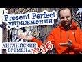 Английские времена Часть 36 Время Present Perfect упражнения задания ближайшее прошедшее mp3