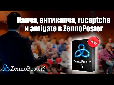 Капча, антикапча, rucaptcha и antigate в ZennoPoster